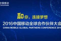 全球合作伙伴大会在即,中国移动会释放何种信号?
