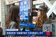 香蜜湖美食广场商铺集体被封,商户损失上百万!竟是因为这个原因?