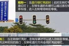 """惊呆!提前驶入""""左转弯待转区""""=闯红灯?真相是…"""