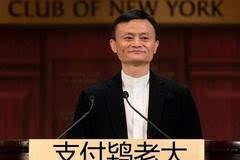 马云彭蕾为支付宝道歉:七年来,最危险的时刻