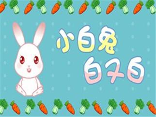 小白兔白又白 简谱
