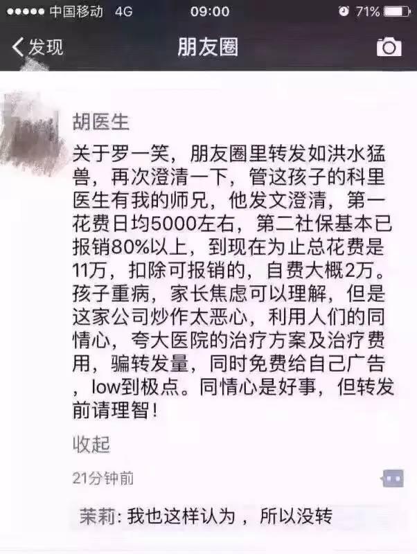 [人间万象] 罗一笑站住了,社会诚信却因此倒下    作者:帝国良民 - [中国作家]电子旬刊 - Chinese Writers Asso