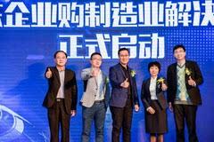 京东签约华南名企 制造业采购解决方案震撼发布