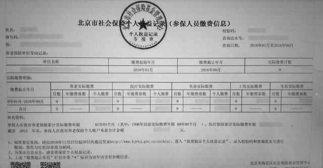 北京房山区社保中心电话是多少? 北京社保网