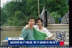 深圳一男子疑饮酒过量导致酒精中毒后死亡,小编提醒:喝酒一定要适量!