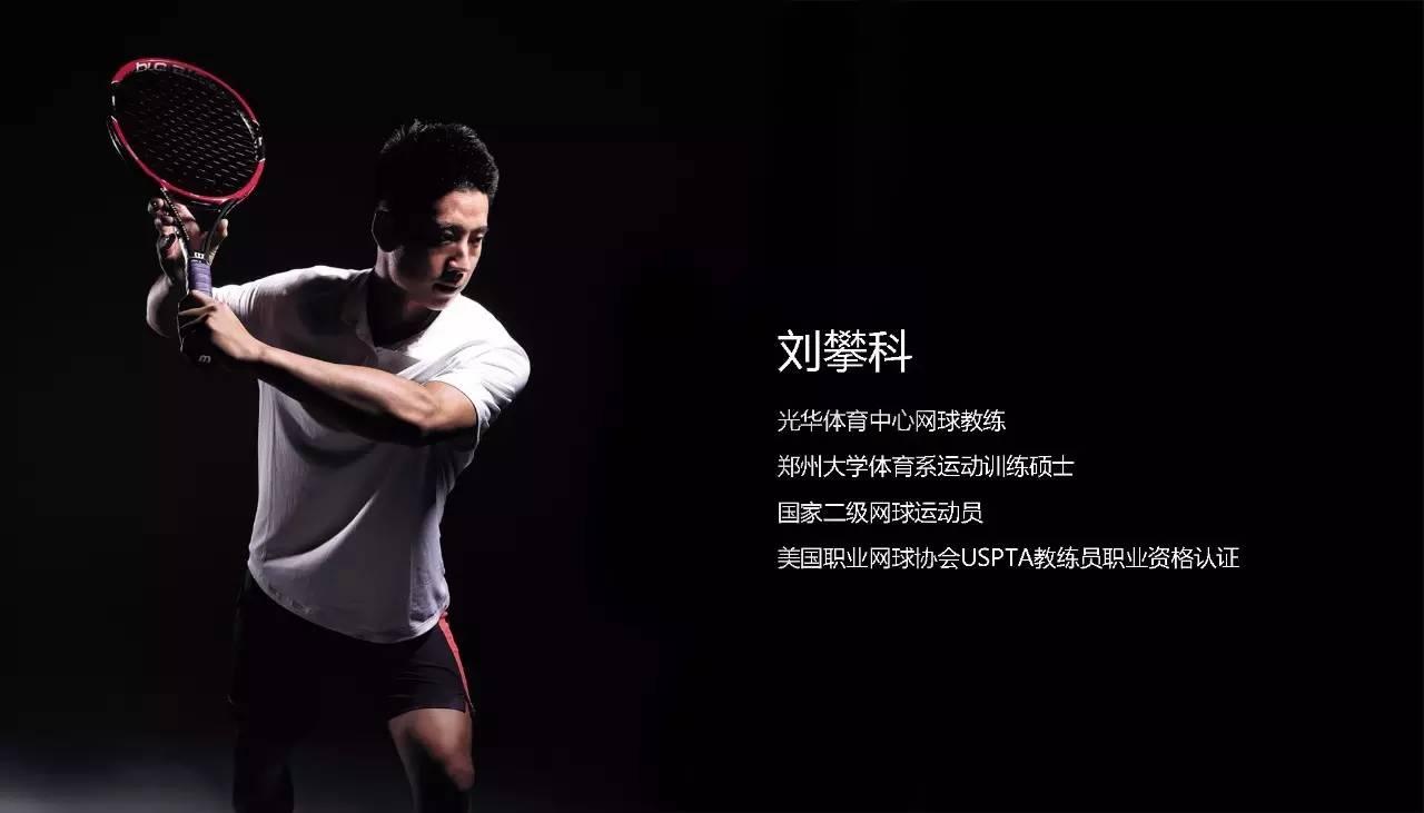 【组图】教练团队| 光华体育中心私人教练,六合
