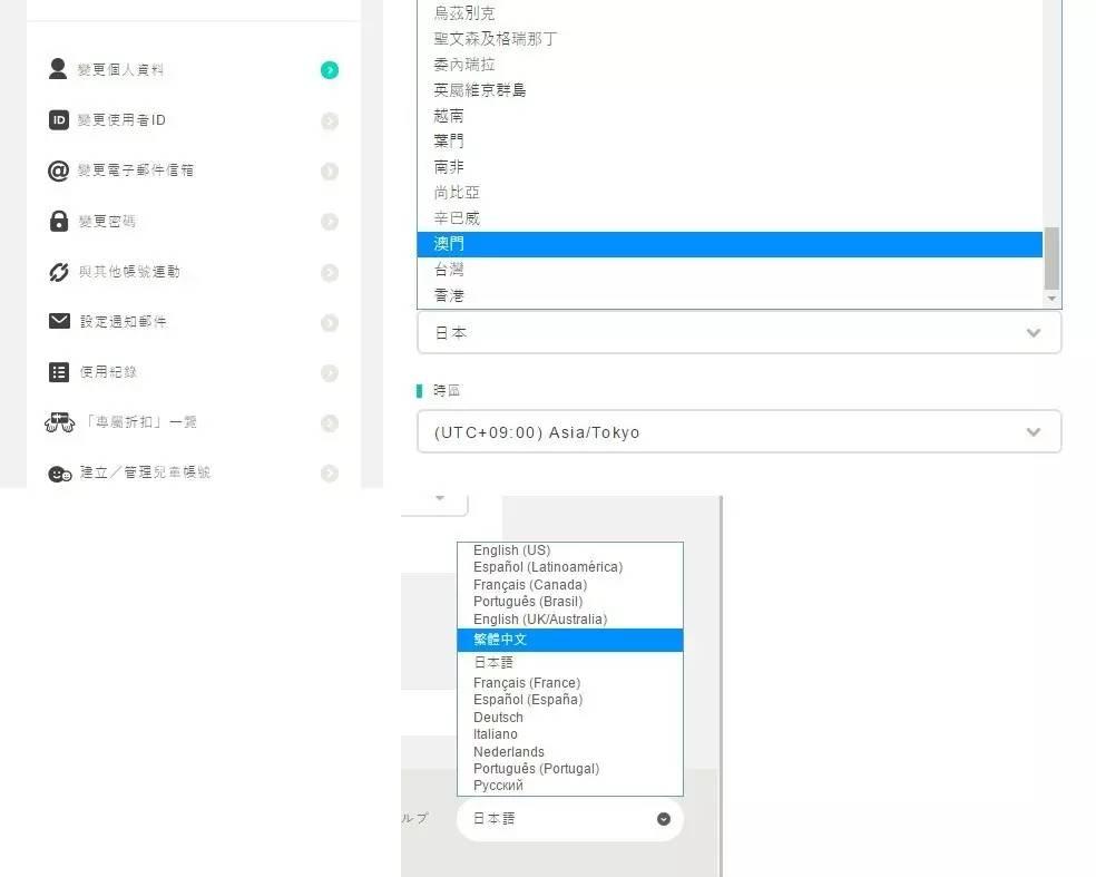 同时注册nintendo account新用户时,国家或地区可以选择澳门,台湾和香