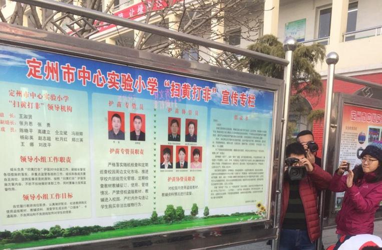 """""""扫黄打非""""宣传专栏内容。 来源:@左春和"""