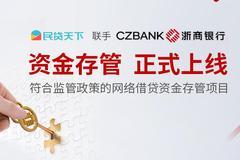 民贷天下联手浙商银行资金存管正式投产