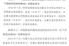 内蒙古移动公然销售非实名号卡 敢跟集团对着干?