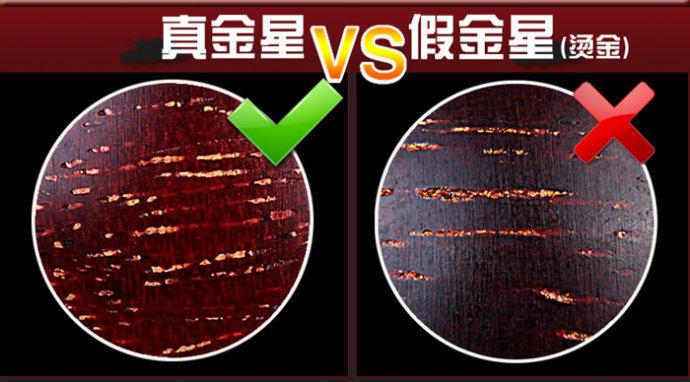 真星or假星 小叶紫檀的金星怎么看?图片