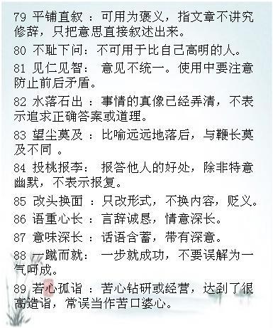太齐全了!常用三年初中语文初中及v常用!逢考必成语摸考图片