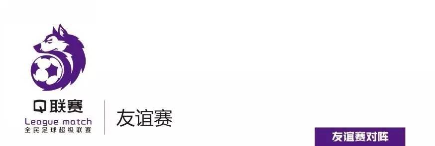 【Q赛程】Q联赛暨2016全国足球业余联赛(西