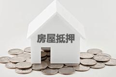 办理住房抵押贷款存在哪些风险