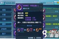 搞趣网:剑侠情缘李显忠魂石怎么样 抗性增加攻略