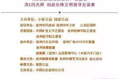 12月2日,这里将发生一件影响全徐州人的大事,千万别错过!