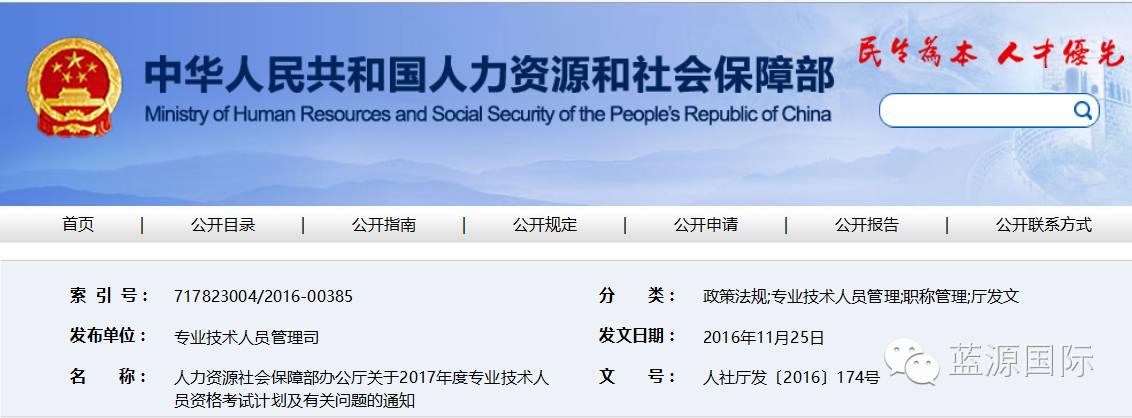 """人力资源社会保障部办公厅关于2017年度专业技术人"""""""