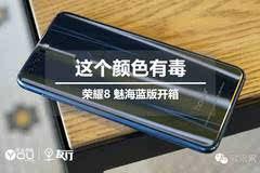 荣耀Honor 8开箱图赏:最漂亮的荣耀手机!没有之一!