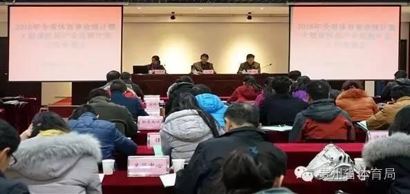 2016年度全省体育系统统计年报暨大健康医药产业统计监测年报布置会在贵阳召开,色客影视美足下的激 18p