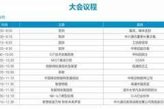 【会议来袭】2016物联网产业峰会邀请函