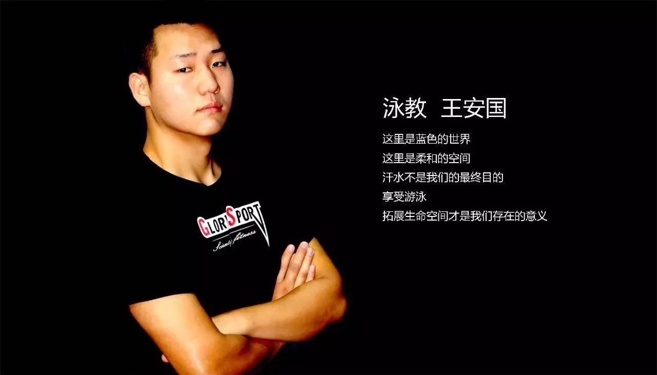 教练团队| 光华体育中心私人教练