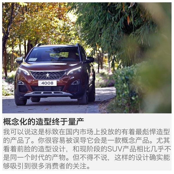 法系SUV新秀战 雷诺科雷傲对比标致4008