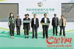 深圳启用新能源汽车号牌 号码由五位升至六位