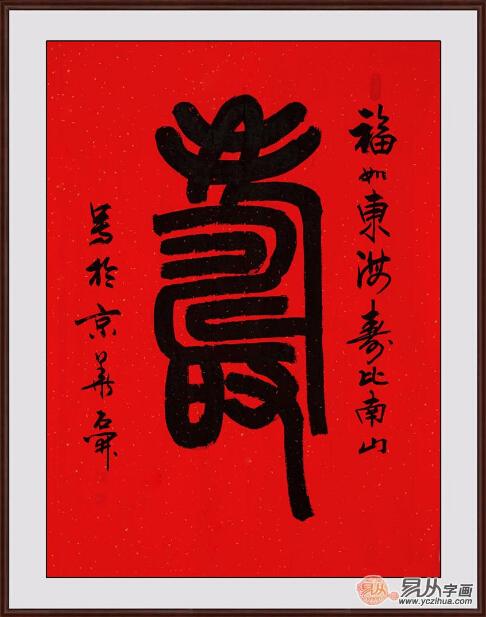 2017元旦给长辈送什么 福字寿字书法幸福满满