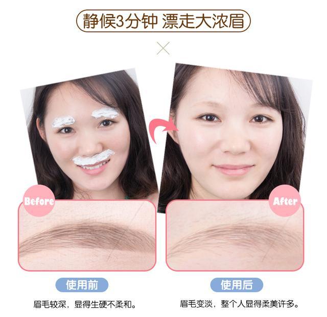 脱毛膏伤害你的小胡子皮肤