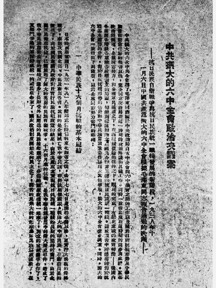 十一届六中全会决议_正文  全会根据毛泽东的报告通过了《中共扩大的六中全会政治决议案》