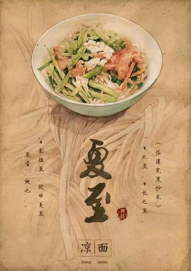 《24节气美食图》——最正宗的中国风味