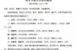 2017年节假日安排官方版 国庆中秋调休8天