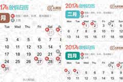 2017年节假日放假安排来了!中秋国庆连放8天