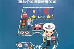 互动话题更新!哪些交通安全宣传标语让您印象深刻?作为交通参与者,谈谈您对文明交通的理解和体会。