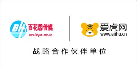 百花园传媒与爱虎网达成协议:点燃创业者命运之光