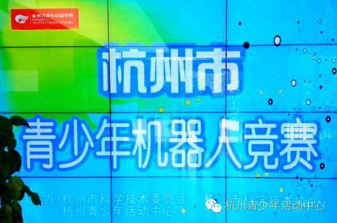 """2016年杭州市青少年�C器人���A◆�M�Y束"""""""