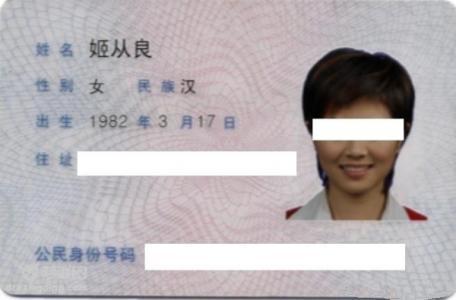 比如网上有个很火的身份证,姓闪,名电球,全称闪电球,还有史珍香等等