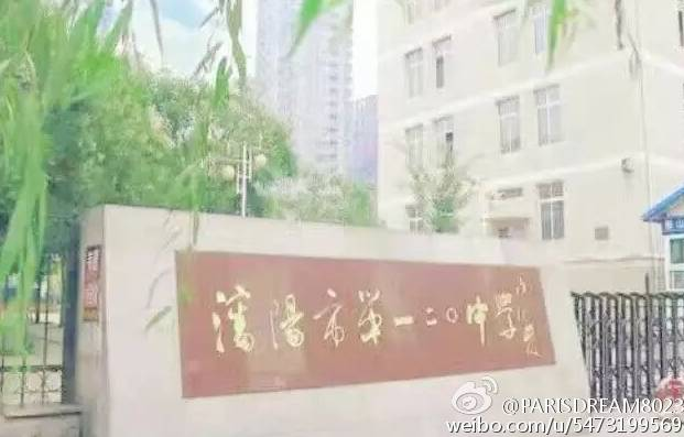 实验中学09沈阳市第120高中皇姑区的校长呢,一般都教育上一二零子弟选择兖州正文图片