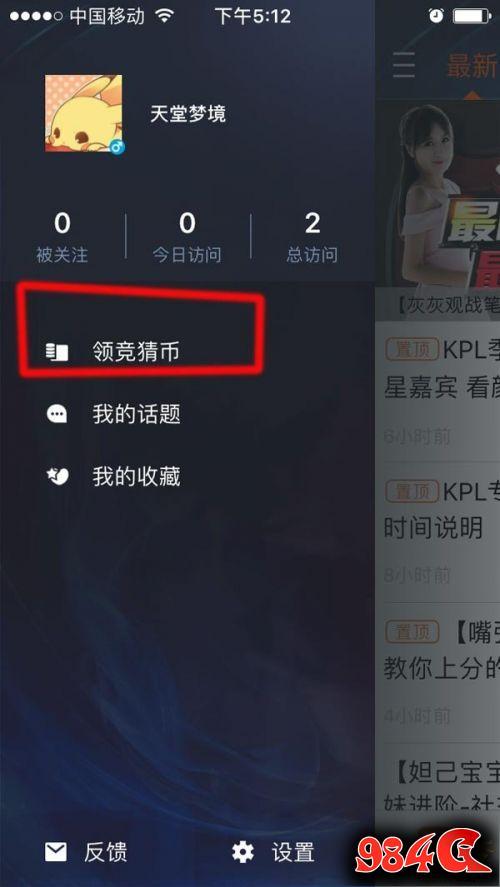 王者荣耀KPL头像框获取方法介绍