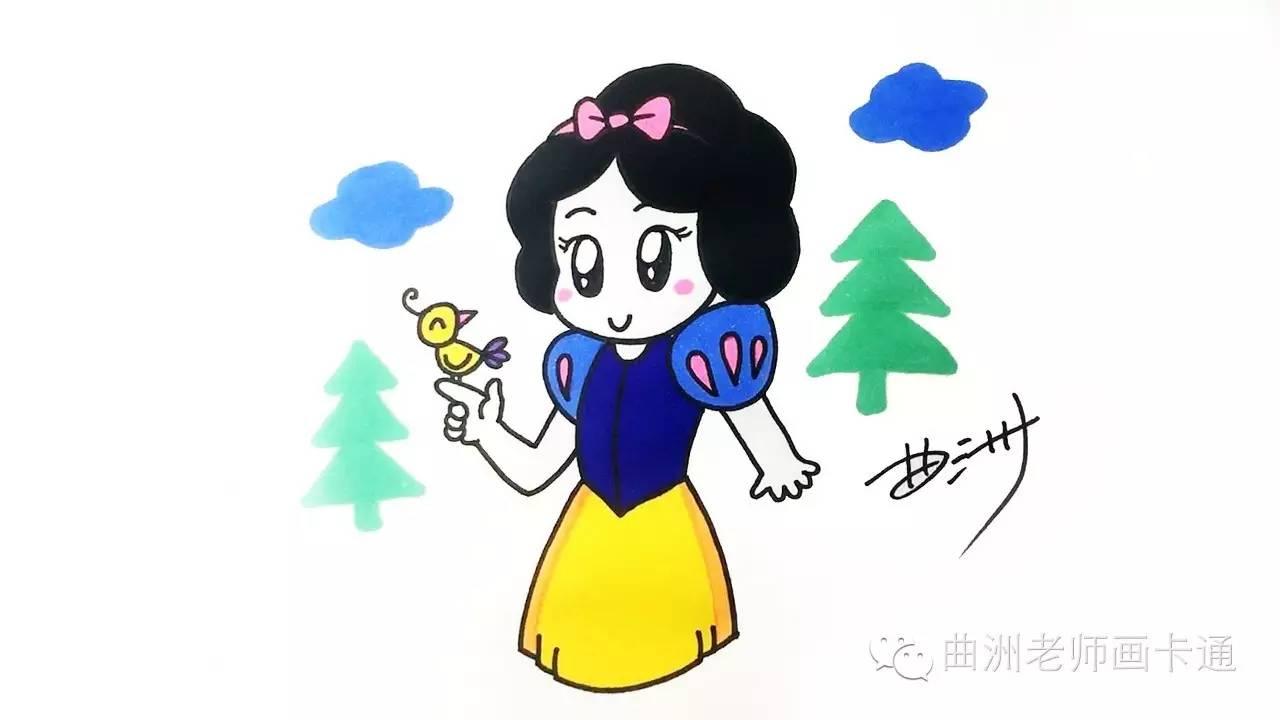 曲洲老师画卡通:卡通画系列——白雪公主