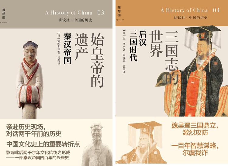 10位日本顶尖教授联合撰写的中国史,引爆中国顶级政商圈 - NY6536群博客 - 南洋65初三(6)的群博客
