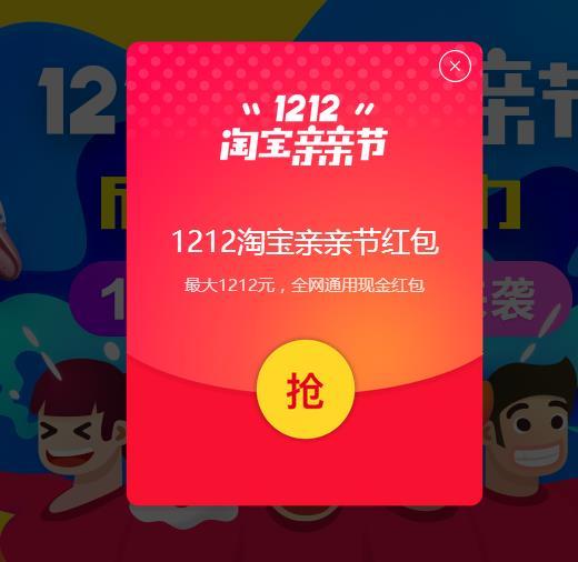 """淘宝开启""""亲亲节""""!教你领取2016淘宝双12红包"""