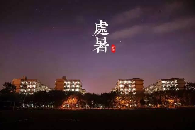 ...四帧画面帧藏西华大学的二十四个节气