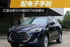 江淮全新SUV瑞风S7内饰曝光 配电子手刹