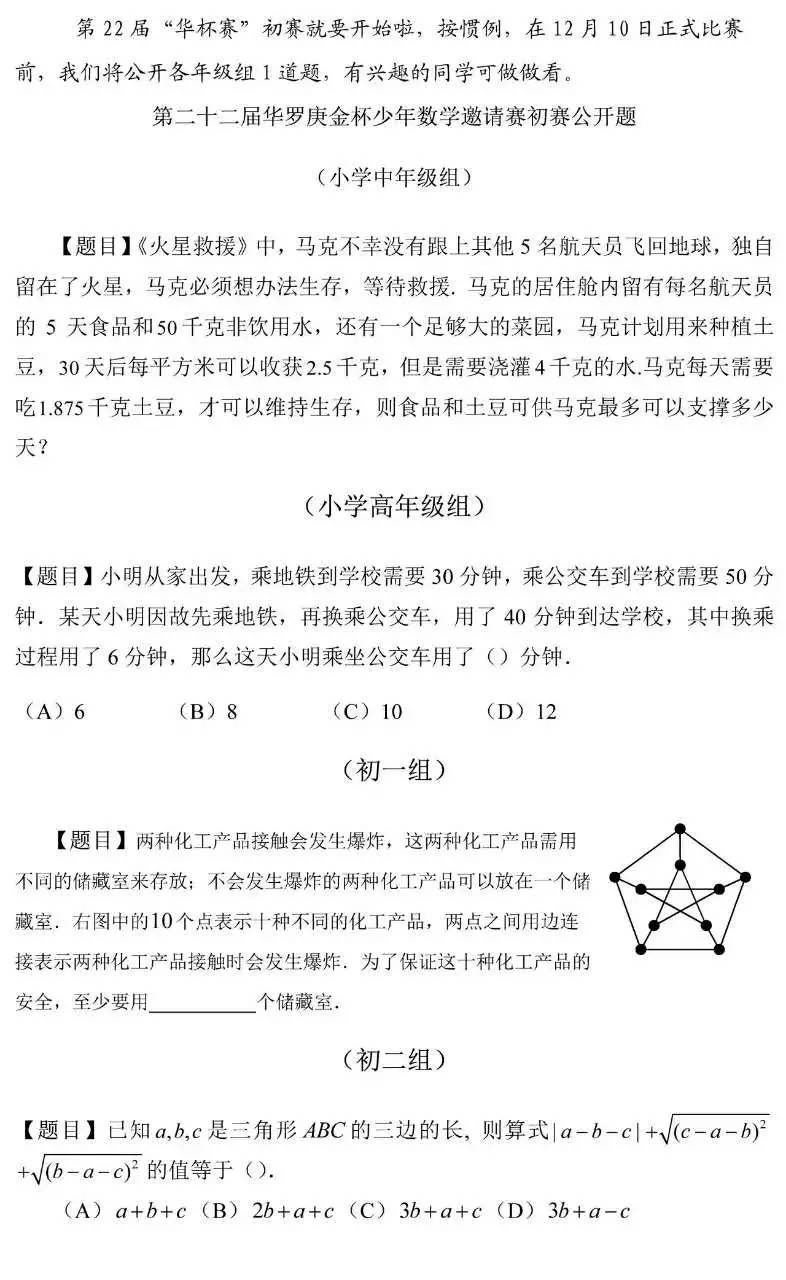 """第22屆""""華杯賽""""初賽(小中、小高、初一初二組)公開題"""