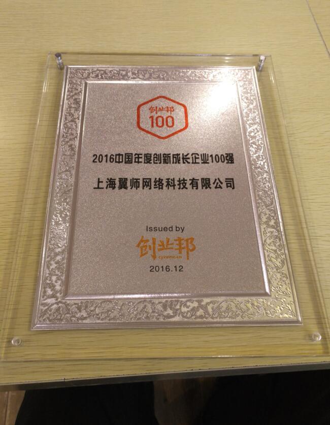 掌门1对1荣登2016中国年度创新成长企业100强1
