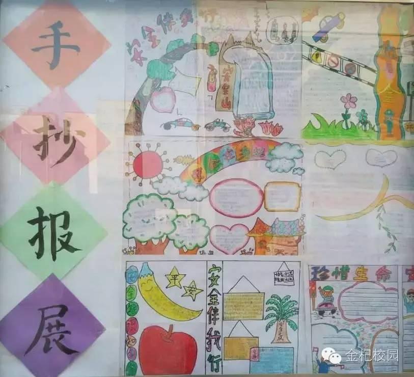 杞县大同小学举办安全教育主题手抄报展评活动
