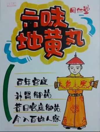药店阿胶pop手绘海报-一张六味地黄丸POP