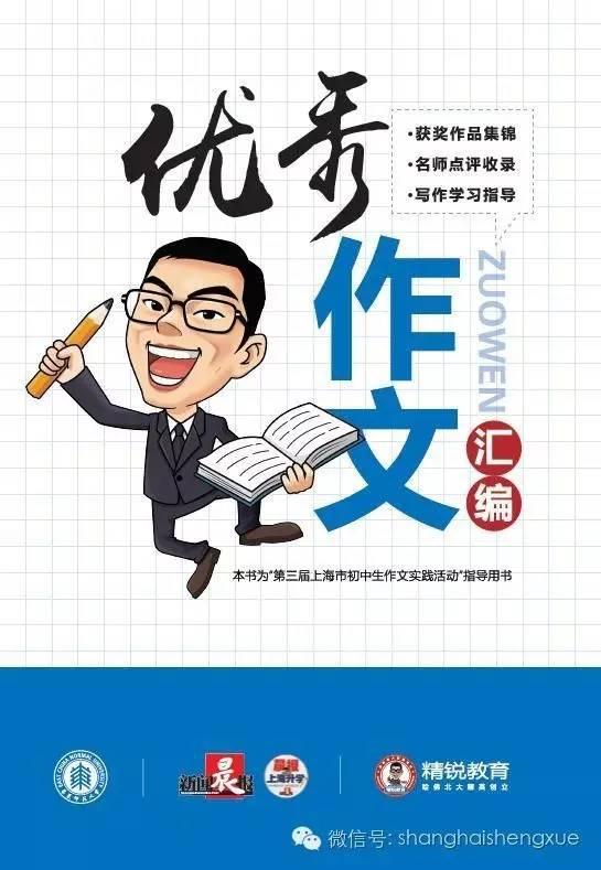 【作文作文杯】第三届上海市初中生新闻v作文活素材万能晨报初中图片