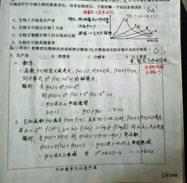 衡水学霸齐培轩:神话般的衡水中学,到底给了我什么?
